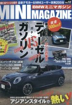 MINI MAGAZINE Vol.12