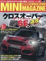 MINI MAGAZINE Vol.15