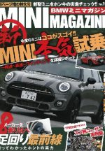 MINI MAGAZINE Vol.19